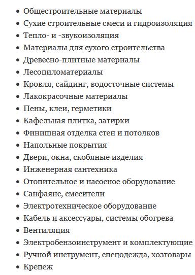 Разделы каталога